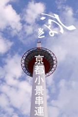 京都小景串連