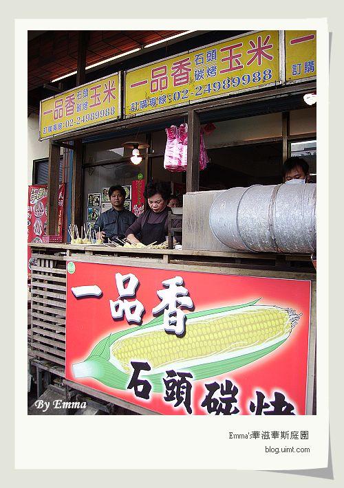 ㄧ品香石頭玉米